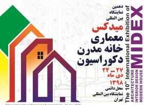 نمایشگاه بین المللی معماری، خانه مدرن و دکوراسیون داخلی